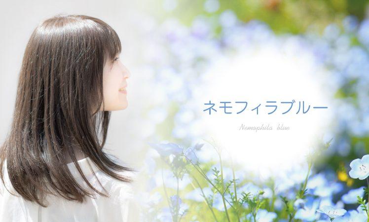 【5月のファッションカラーレシピ】ネモフィラブルー