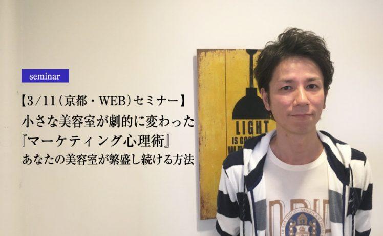 【成功サロンさまの体験記】【3/11(京都・WEB)セミナー】小さな美容室が劇的に変わった『マーケティング心理術』あなたの美容室が繁盛し続ける方法