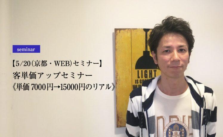 【成功サロンさまの体験記】【5/20(京都・WEB)セミナー】客単価アップセミナー《単価7000円→15000円のリアル》