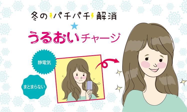"""冬の""""パチパチ""""解消☆『うるおいチャージ』提案"""