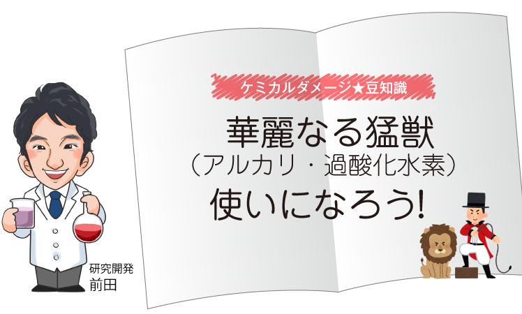 【ケミカルダメージ★豆知識】華麗なる猛獣(アルカリ・過酸化水素)使いになろう!