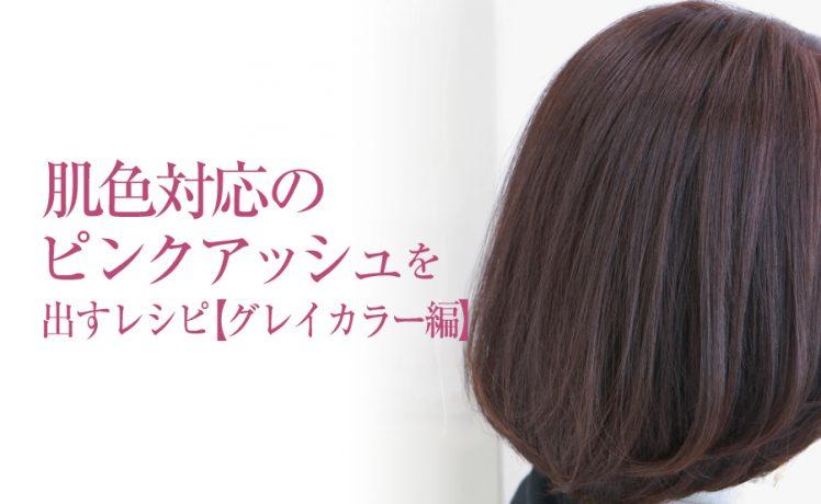 【グレイカラー】肌色対応のピンクアッシュを出すレシピ