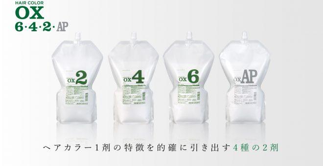 ヘアカラー2剤