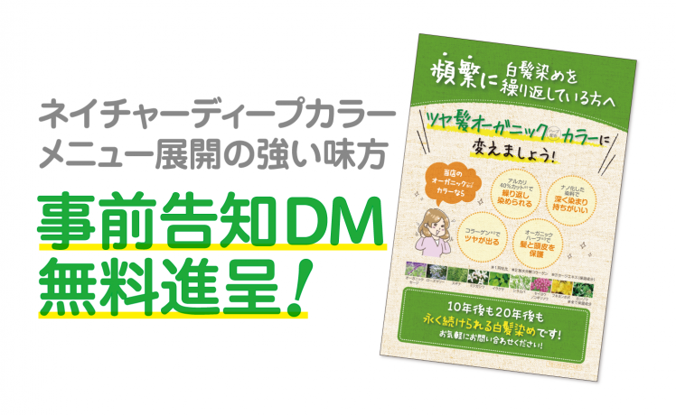 【メニュー化⇒DMでお客さま獲得】ネイチャーディープカラー事前告知DMを活用方法