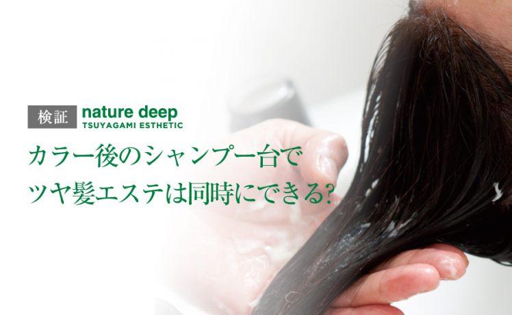 【検証:作業効率UP】カラー後のシャンプー台でツヤ髪エステは同時にできる?