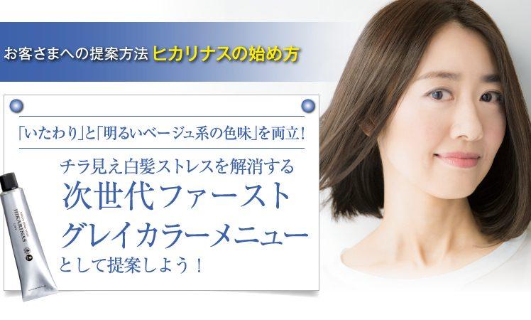 【お客さま提案】明るく・赤みを抑えた白髪染めヒカリナス