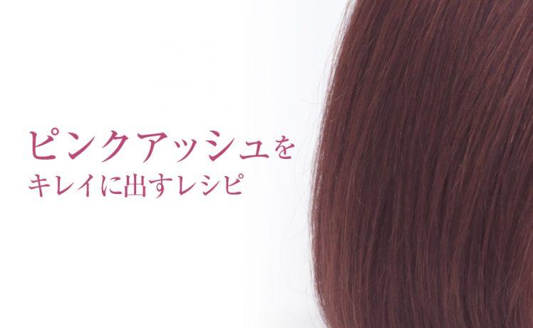 ピンクアッシュをキレイに出す裏レシピ~ファッションカラーレシピ~
