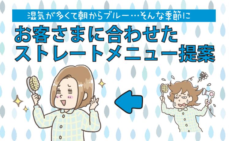 【梅雨時期の悩み】湿気が多くて朝からブルー…。お客さまに合わせた ストレートメニュー
