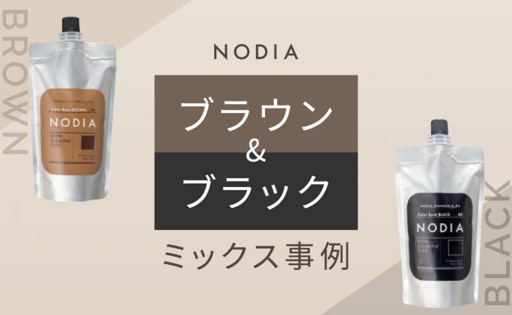 【ノジア】ブラウンとブラックのミックス事例|ノンジアミンタイプのトリートメントカラー