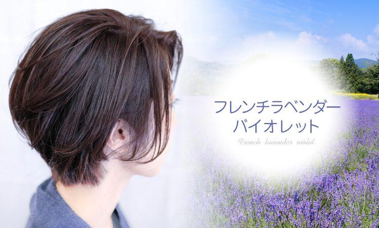 【7月のファッションカラーレシピ】フレンチラベンダーバイオレット