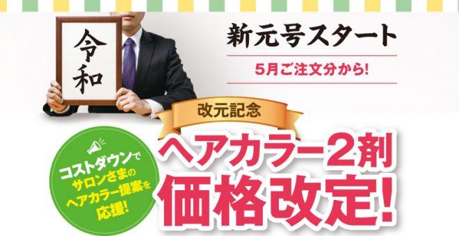 【改元記念】ヘアカラー2剤を2L 800円(400円/L)に価格改定!