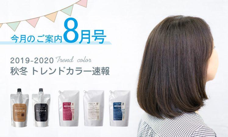 【今月のご案内8月号】2019-20秋冬トレンドカラー速報