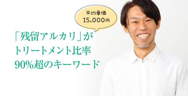 【平均単価15,000円】「残留アルカリ」がトリートメント比率90%超のキーワード|ネイチャーディー…