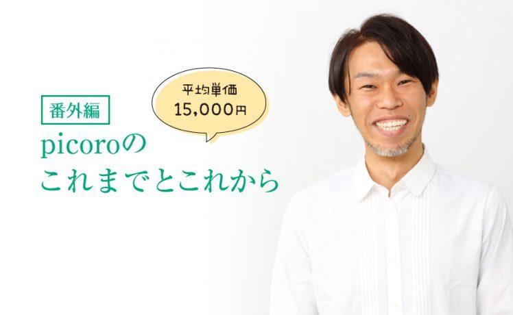 【番外編】「髪の悩み解消」をコンセプトに月単価15,000円に至ったpicoroのこれまでとこれから