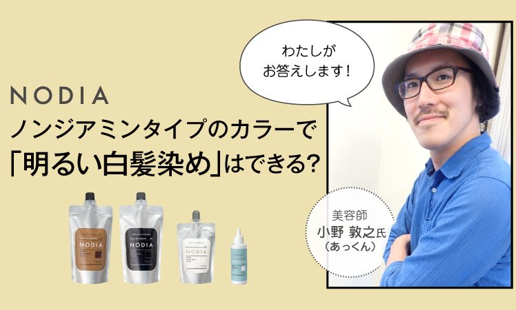 【お問合せの多いご質問】ノンジアミンタイプのカラーで「明るい白髪染め」はできますか?