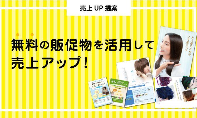 【お客さま提案に活用できる】無料で使える販促物をご用意しています