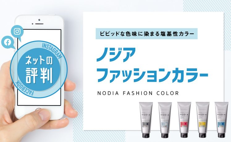 ネット上の評価|ノジア(ファッションカラー)