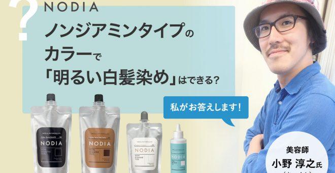 【ノジア・お問合せの多いご質問】ノンジアミンタイプのカラーで「明るい白髪染め」はできますか?