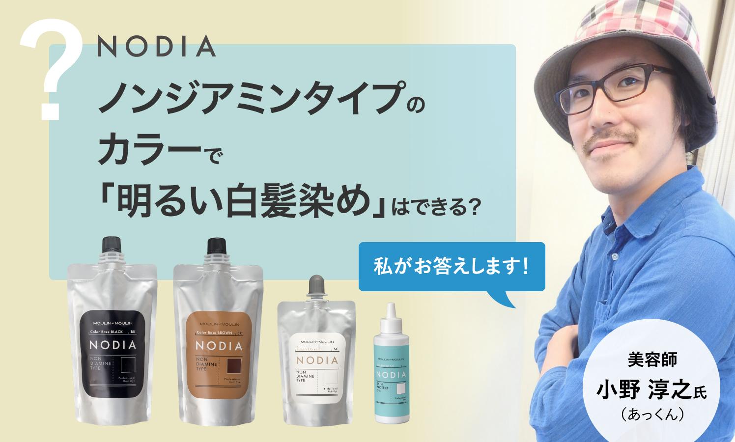 ノンジアミンタイプのカラーで「明るい白髪染め」はできますか?