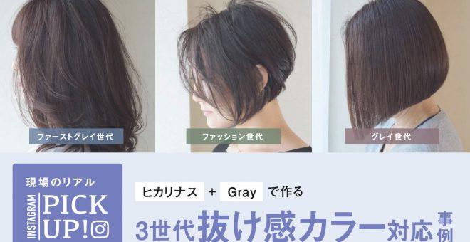 【ファッション~グレイ世代まで】ヒカリナス+コントロールカラーGrayで作る3世代抜け感カラー対応…