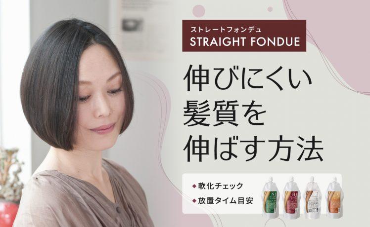 【ストレートフォンデュ】伸びにくい髪質をやわらかくツヤやかに伸ばす方法