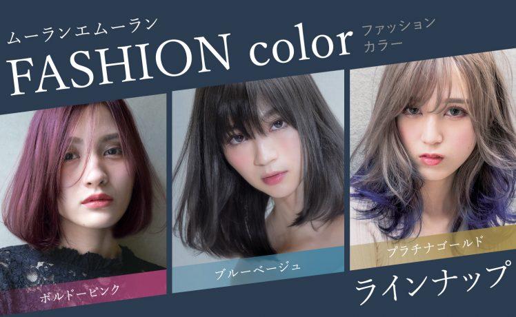 【色・いろいろ遊べる、楽しめる】ファッションカラー ラインナップ