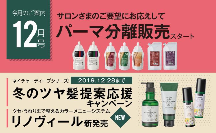 【今月のご案内12月号】パーマ分離販売スタート&冬のツヤ髪提案応援キャンペーン
