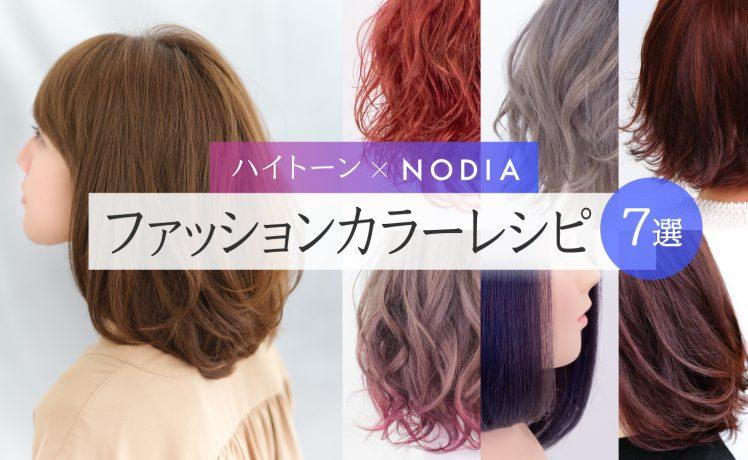 【ハイトーン×NODIA】ファッションカラーレシピ7選