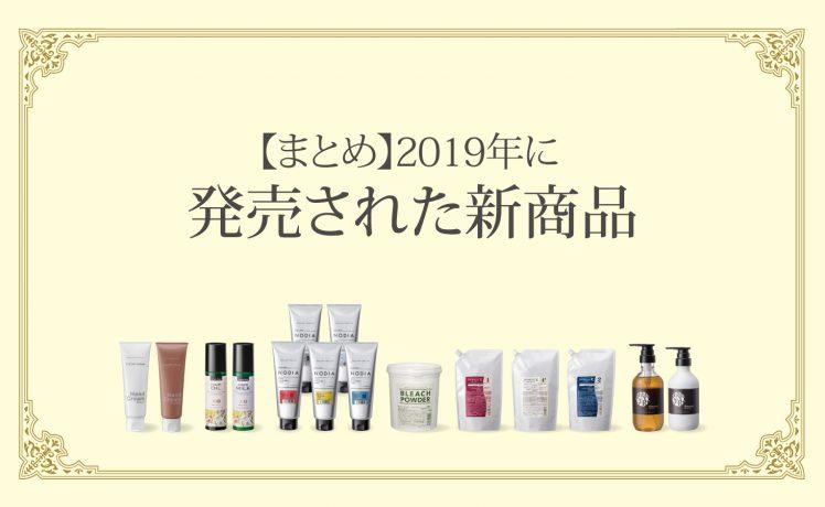 【まとめ】2019年に発売された新商品