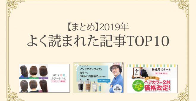 【まとめ】2019年よく読まれた記事TOP10