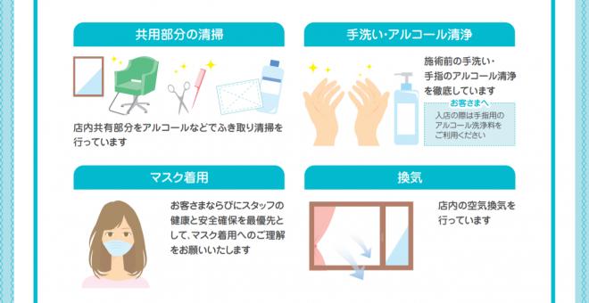 【新型コロナ関連】理美容室の感染予防対策とご案内POP見本
