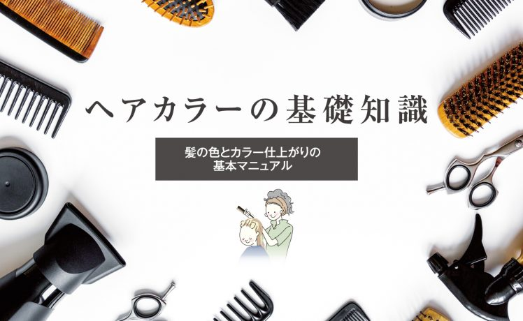 【ヘアカラーの基礎知識】髪の色とカラー仕上がりの基本マニュアル