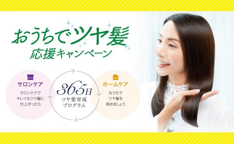 【ご提案】おうちでツヤ髪応援キャンペーン(8/1~9/30)