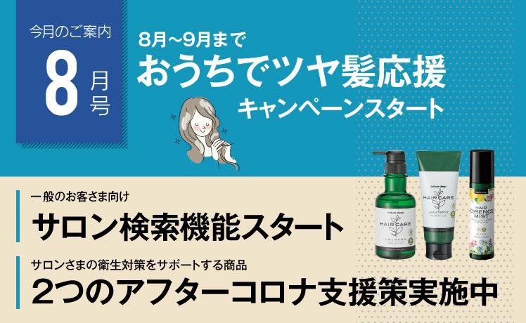【今月のご案内8月号】おうちでツヤ髪応援キャンペーン(8-9月)・取扱いサロン検索機能スタート