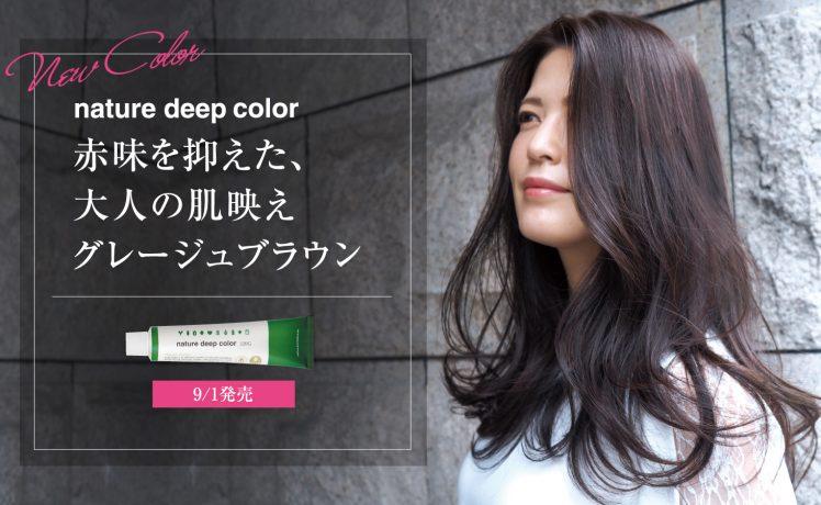 【ネイチャーディープカラー】赤味を抑えた、大人の肌映えグレージュブラウン(9/1発売)