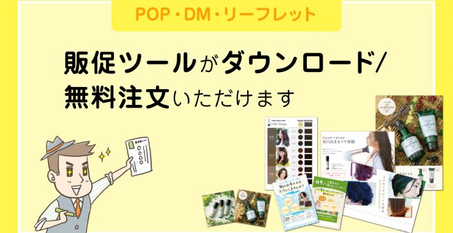 【POP・DM・リーフレット】販促ツールがダウンロード/無料注文いただけます!