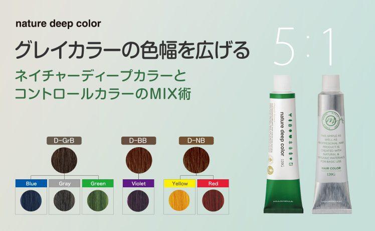 【グレイカラーの色幅を広げる】ネイチャーディープカラーとコントロールカラーのMIX術