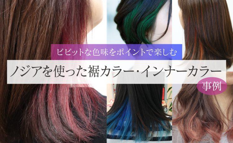【ビビットな色味をポイントで楽しむ】ノジアを使った裾カラー・インナーカラー事例