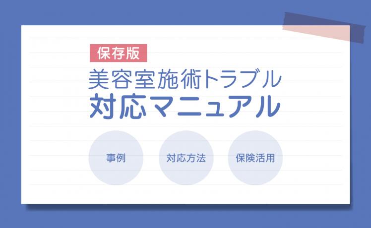 【保存版】美容室施術トラブル 対応マニュアル