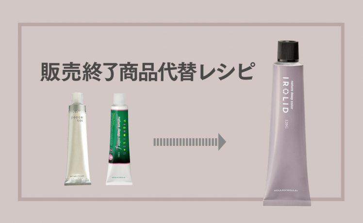 【イロリド】販売終了商品代替レシピ