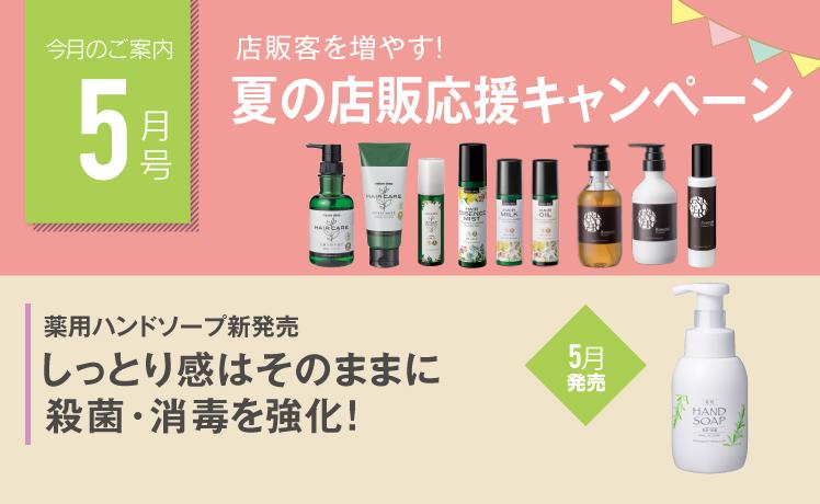 【今月のご案内5月号】夏の店販応援キャンペーン&薬用ハンドソープ新発売