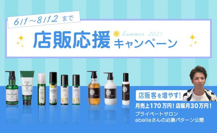 【6/1~8/12まで】店販応援キャンペーン2021年夏