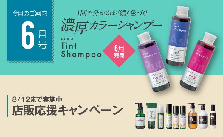【今月のご案内6月号】ノジア ティントシャンプー新発売&店販応援キャンペーン実施中