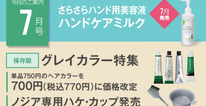 【今月のご案内7月号】グレイカラー特集&ハンドケアミルク新発売