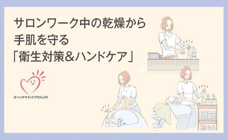 サロンワーク中の乾燥から手肌を守る「衛生対策&ハンドケア」