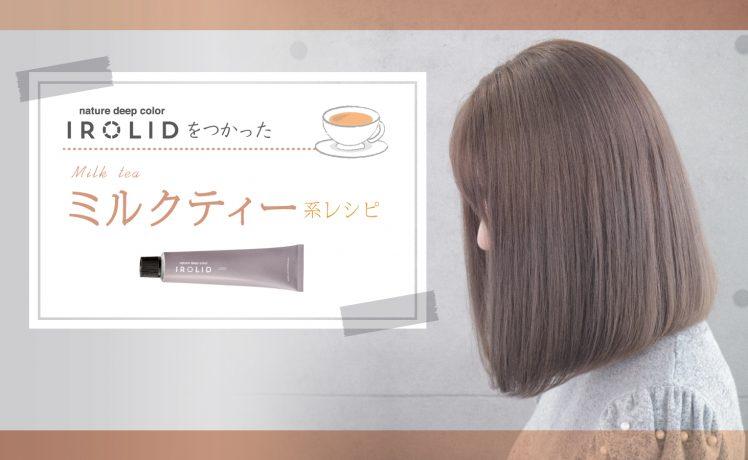 【レシピ紹介】イロリドを使ったミルクティー系レシピ