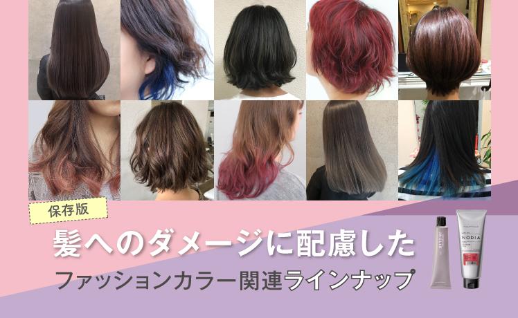 【保存版】髪へのダメージに配慮したファッションカラー関連ラインナップ