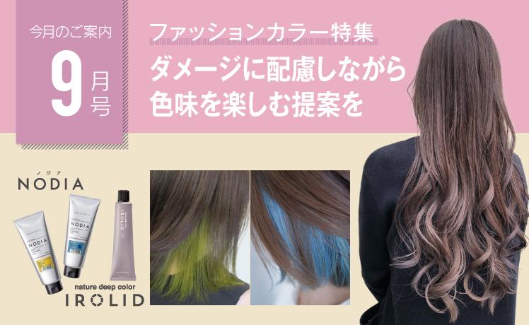 【今月のご案内9月号】髪へのダメージに配慮したファッションカラー特集