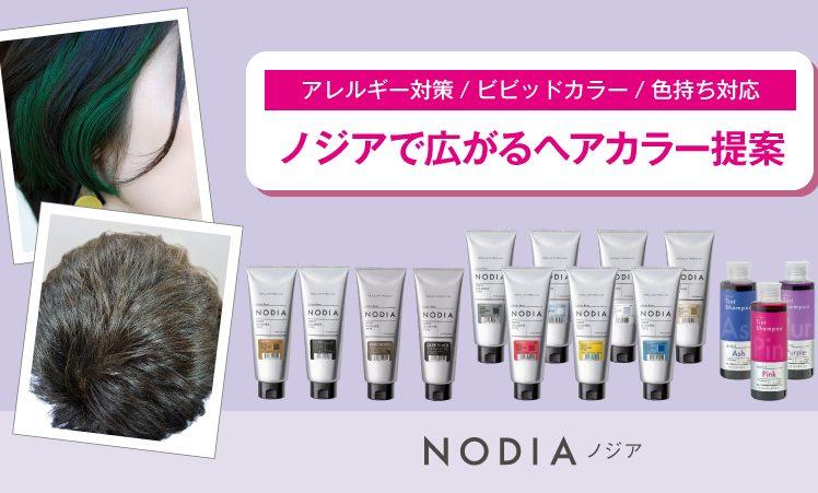 【アレルギー対策/ビビッドカラー/色持ち対応】ノジアで広がるヘアカラー提案